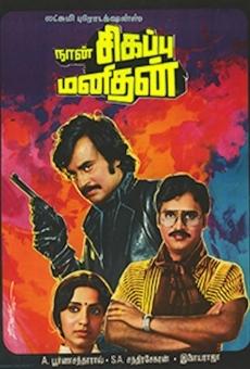 Ver película Naan Sigappu Manithan