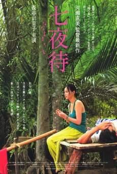 Nanayomachi online