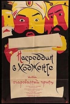 Ver película Nasreddin v Hodjente, ili Ocharovannyi prints