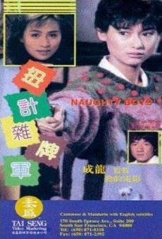 Nui Ji Za Pai Jun online