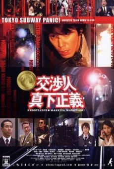 Ver película Negotiator: Mashita Masayoshi