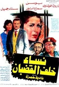 Ver película Nessa Khalf Al Qodban