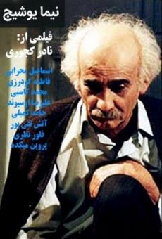 Ver película Nima Yoshij