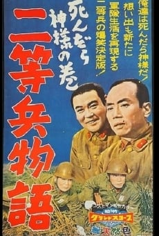 Ver película Nitohei monogatari: Shindara kami-sama no maki
