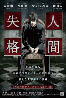 Ningen Shikkaku: Director's Cut Ban / Aoi Bungaku Series online streaming