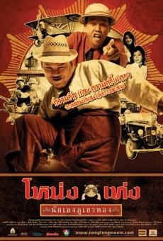 Ver película Nong Teng Nakleng Phukhao Thong