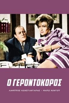 Ver película O gerontokoros