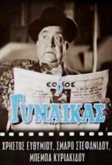 Ver película O gynaikas