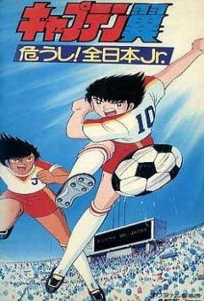 Ver película Oliver y Benji: Cuidado! Selección Japonesa Jr.