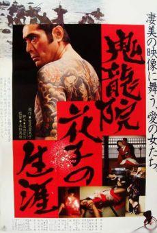 Ver película Onimasa