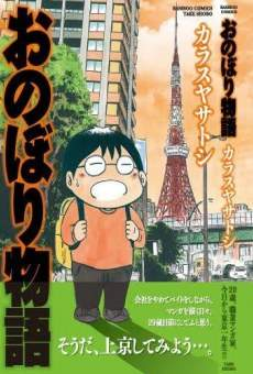 Ver película Onobori Monogatari