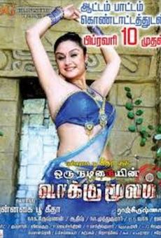 Ver película Oru Nadigayin Vakku Moolam
