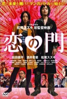 Koi no mon online streaming