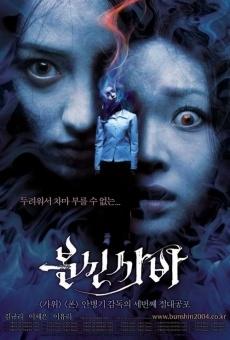 Ver película Ouija Board