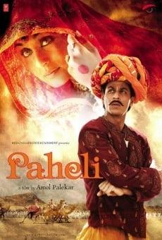 Paheli, le fantôme de l'amour en ligne gratuit