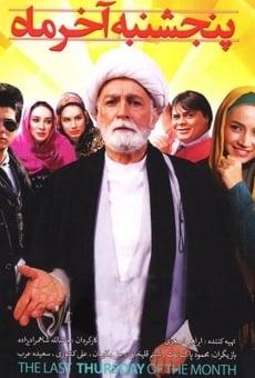 Ver película Panjshanbe Akhar Mah