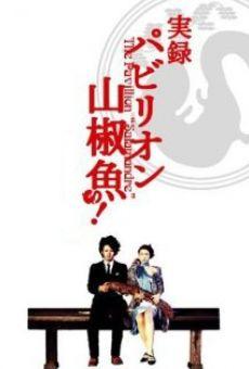 Ver película Pavillion sanshouo