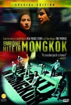 Wong gok hak yau (aka One Nite in Mongkok)