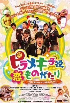 Ver película Piramekikoyaku Koi Monogatari: Koyaku ni akogareru subete no oyako no tame ni