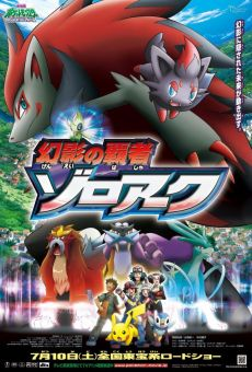 Pokémon 13: El fantasma gobernante Zoroark online
