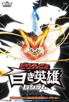 Ver película Pokémon 14: Victini and the Dark Hero, Reshiram