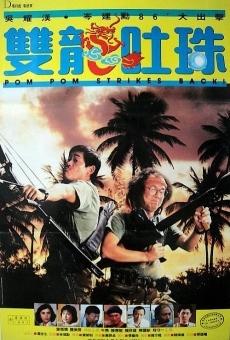 Ver película Pom Pom Strikes Back