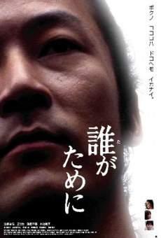 Ver película Portrait of the Wind