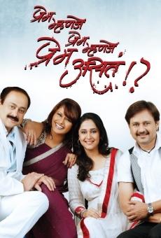 Ver película Prem Mhanje Prem Mhanje Prem Asta
