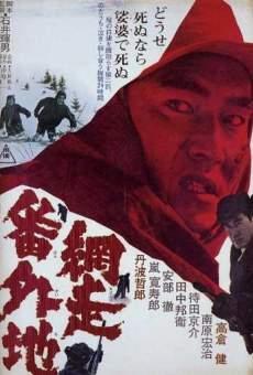 Película: Prisión Abashiri