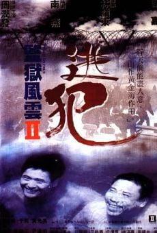 Ver película Prisión en llamas II
