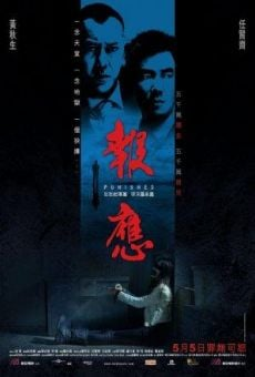 Watch Bou ying (Punished) online stream