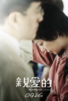 Ver película Qin ai de
