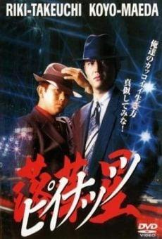 Ver película Rakkasei: Piinattsu