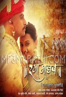 Ver película Rama Madhav