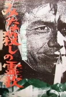 Minagoroshi no reika on-line gratuito