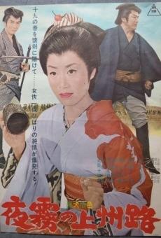 Yogiri no Joshu-Ji en ligne gratuit