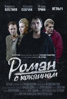 Ver película Roman s kokainom