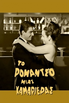 To romantso mias kamarieras online streaming