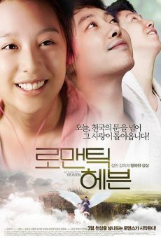 Romantic Heaven online streaming