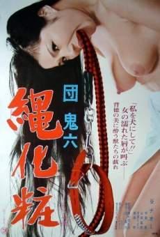 Dan Oniroku nawa geshô online