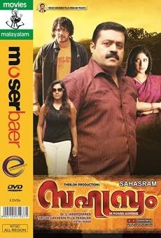 Ver película Sahasram