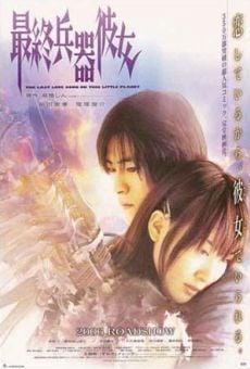 Ver película SaiKano