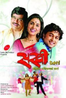 Ver película Sakhi