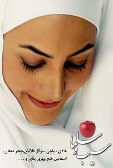 Sib O Salma on-line gratuito