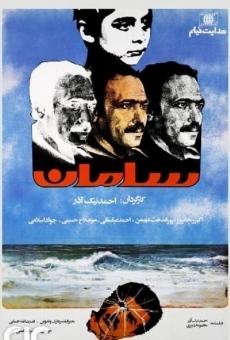 Ver película Saman