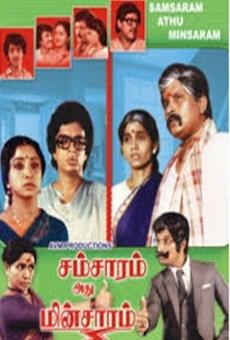 Ver película Samsaram Adhu Minsaram