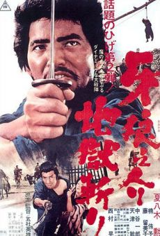 Película: Samurai Wolf II