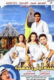 Ver película Sana oula nasb