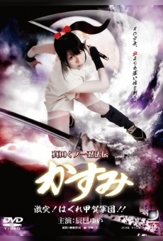 Lady Ninja Kasumi 8: ¡Choque! Kouga vs. Iga Ninja