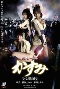 Sanada kunoichi ninpo-den Kasumi nairan! Yukimura ansatsu!!